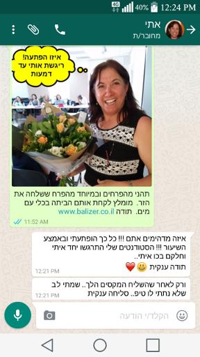 אישור מסירה עם תמונה של מקבל/ת הפרחים ובהסכמתו/ה