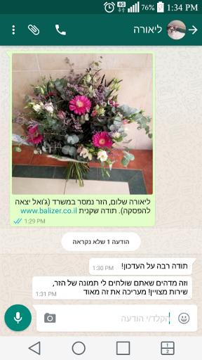 אישור מסירה עם תמונה של הפרחים בלבד