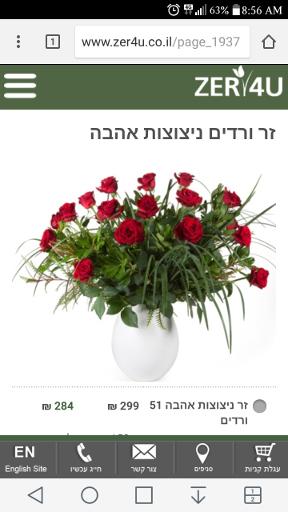 """חנות אחרת: 51 ורדים 284 ש""""ח"""
